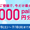 【7月10日まで】ペアーズの限定キャンペーン!