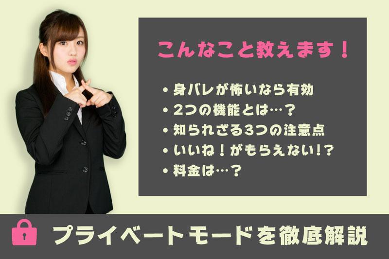 【速報】ペアーズのプライベートモードを徹底解説!